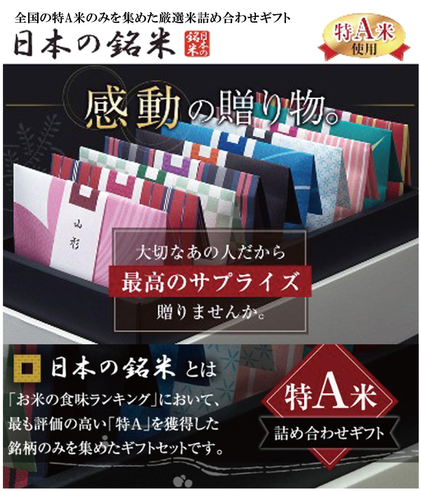 2010 秋 ネットショップ大賞 ギフト 総合1位