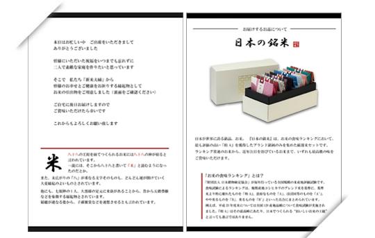 日本の銘米10ブランドセット+スノウ ボール