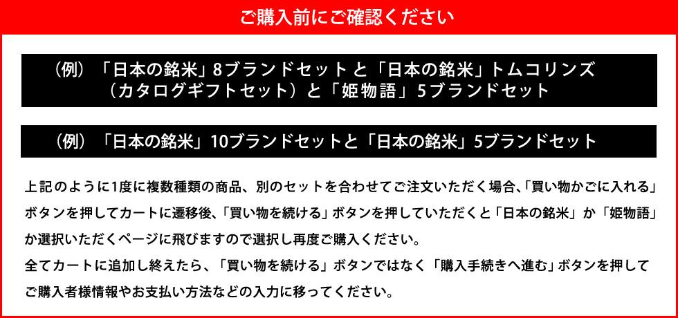 日本の銘米プレミアムセットのご注文は以下バナーより